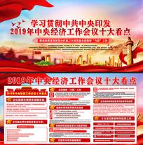 中央经济工作会议展板