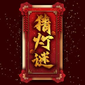猜灯谜中国风书法毛笔铂金艺术字