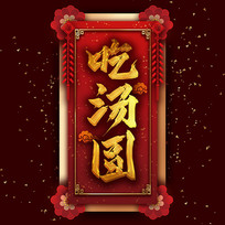 吃汤圆中国风书法毛笔铂金艺术字