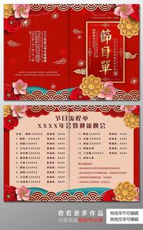 创意春节晚会节目单设计