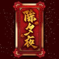 除夕夜中国风书法毛笔铂金艺术字