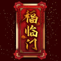福临门中国风书法毛笔铂金艺术字