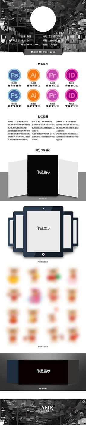 高端黑白设计师简历