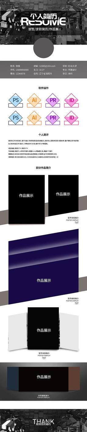 高端黑白设计师作品集简历