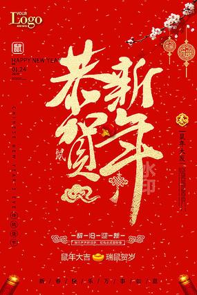 恭贺新年拜年海报设计
