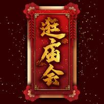 逛庙会中国风书法毛笔铂金艺术字