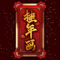 挂年画中国风书法毛笔铂金艺术字