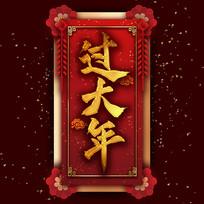 过大年中国风书法毛笔铂金艺术字