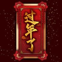 过年了中国风书法毛笔铂金艺术字