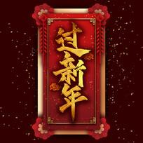 过新年中国风书法毛笔铂金艺术字