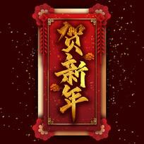 贺新年中国风书法毛笔铂金艺术字