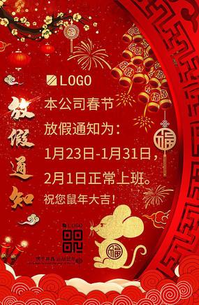 红色喜庆2020年春节放假通知海报