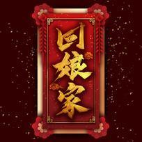 回娘家中国风书法毛笔铂金艺术字