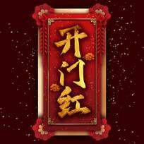 开门红中国风书法毛笔铂金艺术字