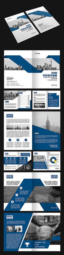 蓝色创意科技画册