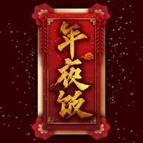 年夜饭中国风书法毛笔铂金艺术字