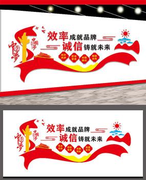企业文化标语墙设计
