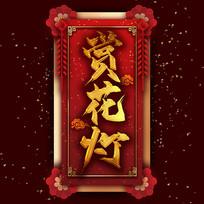 赏花灯中国风书法毛笔铂金艺术字