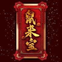 鼠来宝中国风书法毛笔铂金艺术字