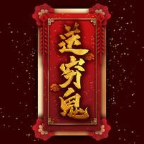 送穷鬼中国风书法毛笔铂金艺术字
