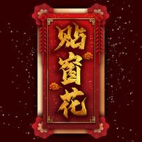贴窗花中国风书法毛笔铂金艺术字