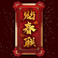 贴春联中国风书法毛笔铂金艺术字