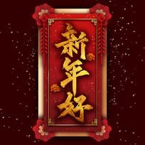 新年好中国风书法毛笔铂金艺术字