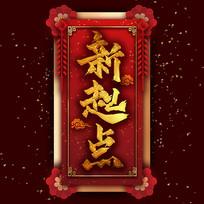 新起点中国风书法毛笔铂金艺术字