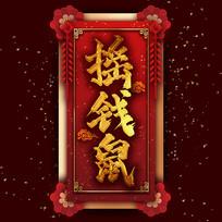 摇钱鼠中国风书法毛笔铂金艺术字
