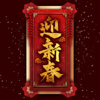 迎新春中国风书法毛笔铂金艺术字
