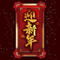 迎新年中国风书法毛笔铂金艺术字