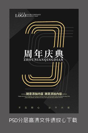原创3周年设计海报