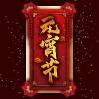 元宵节中国风书法毛笔铂金艺术字