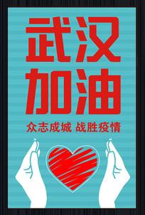 武汉加油公益宣传海报