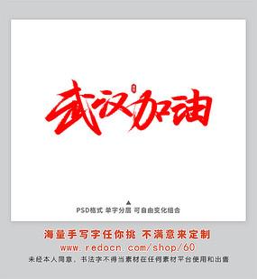 浪漫樱花加油武汉疫情公益海报图片