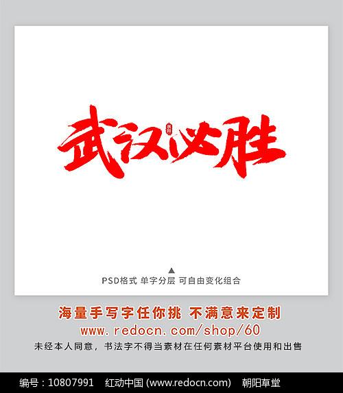 武汉必胜字体古城设计有关书法的广告设计图片