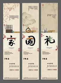 中式房地产系列长微信海报