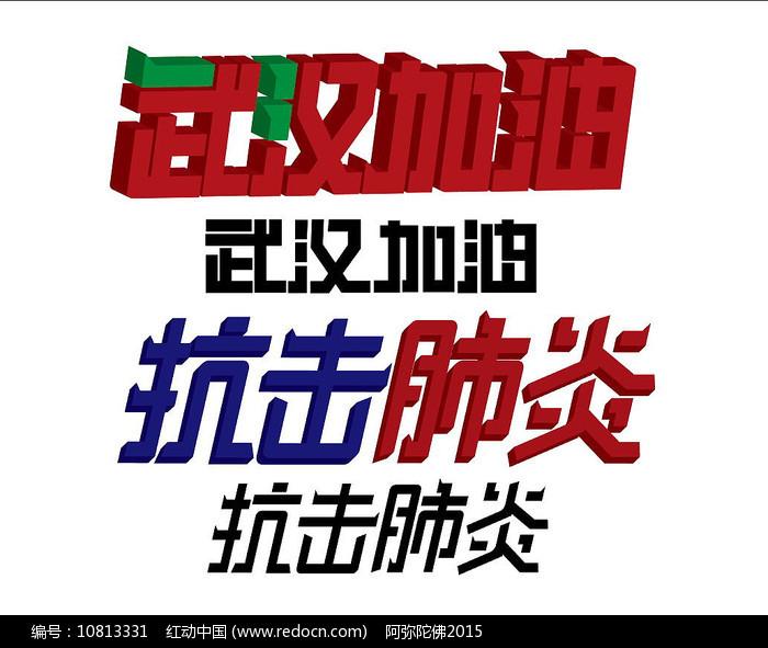 武汉绘制呈现立体字体疫情造假资料所抗击出的直方图会加油图片