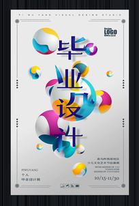 创意毕业设计宣传海报