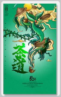 创意绿色茶文化茶道宣传海报
