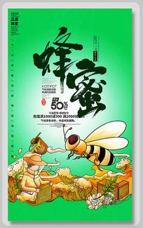 绿色蜂蜜文化宣传海报