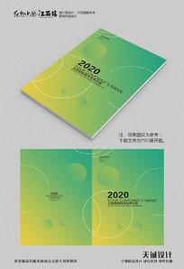 创意绿色渐变几何画册封面