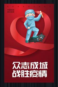 抗击新型冠状肺炎宣传海报