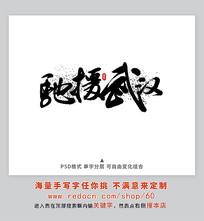 驰援武汉书法字