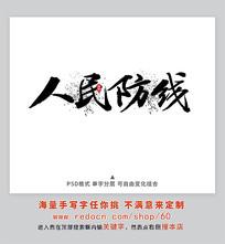 人民防线书法字