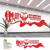 维护农民工权益文化墙