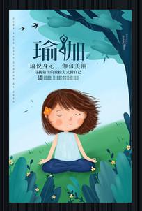 手绘瑜珈促销海报