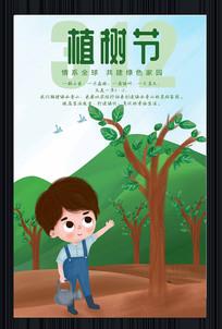 手绘插画植树节宣传海报