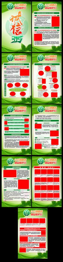 绿色315消费者权益保护日宣传挂画