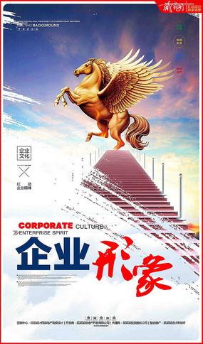 大气企业文化企业形象文化展板设计 PSD